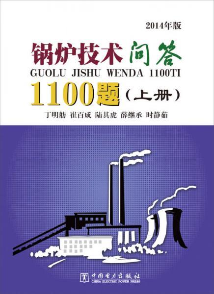 锅炉技术问答1100题(上、下册)