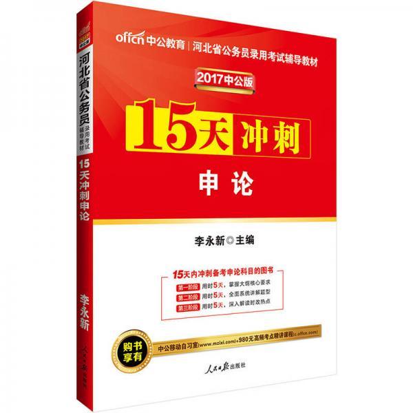 中公版·2017河北省公务员录用考试辅导教材:15天冲刺申论