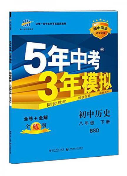 曲一线科学备考·5年中考3年模拟:初中历史(八年级下册 BSD 全练版 初中同步课堂必备)