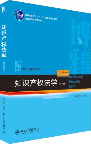 知识产权法学(第七版)