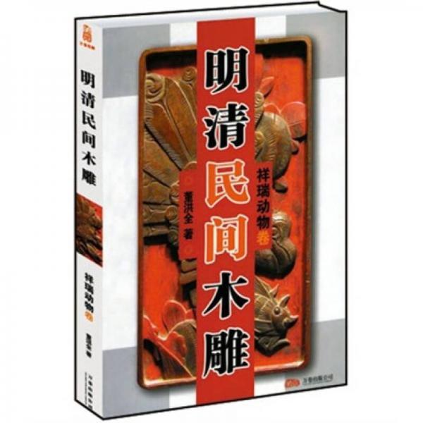 明清民间木雕:祥瑞动物卷