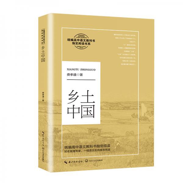 乡土中国(教育部统编高中语文教科书指定阅读书系)