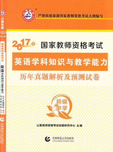 2017年国家教师资格考试:英语学科知识与教学能力历年真题解析及预测试卷(初级中学)
