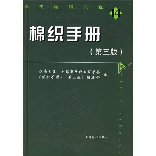 棉织手册(第3版)