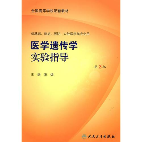 医学物理学学习指导与习题集(第三版)