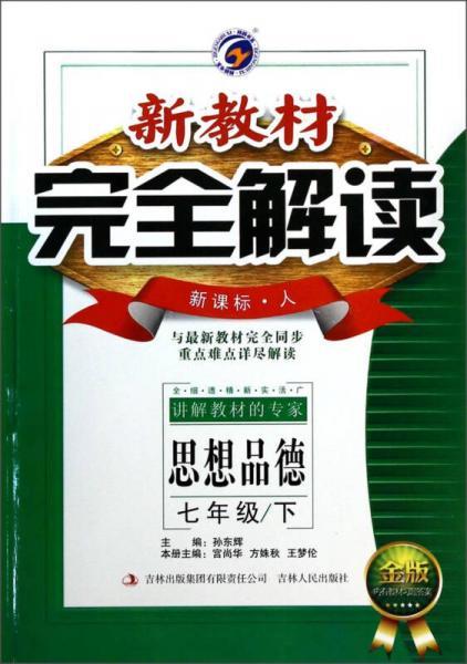新教材完全解读:思想品德(七年级下)(新课标·人)(金版)