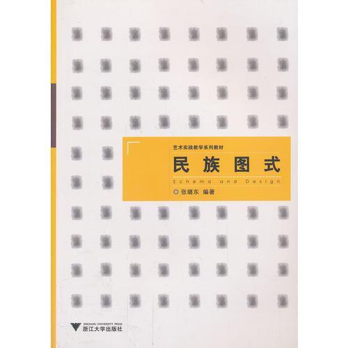 艺术实践教学系列教材:民族图式(浙江省省级实验教学示范中心立项教材)