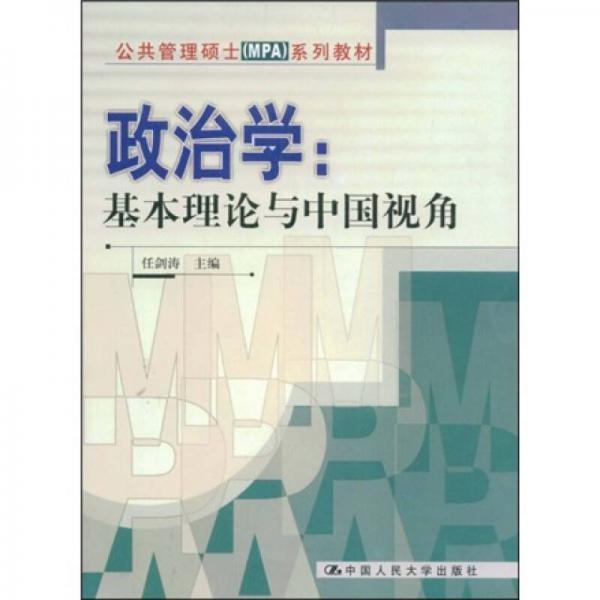 公共管理硕士(MPA)系列教材·政治学:基本理论与中国视角