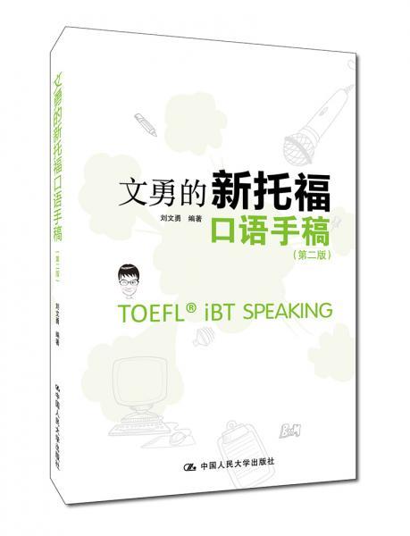文勇的新托福口语手稿(第二版)