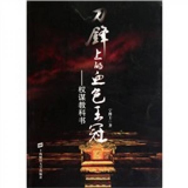 刀锋上的血色王冠:权谋教科书