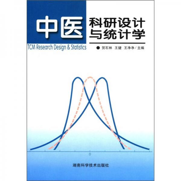 中医科研设计与统计学