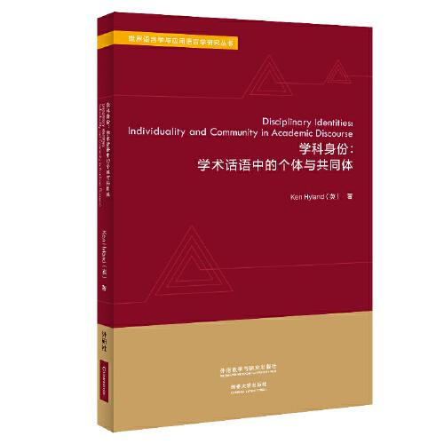 学科身份:学术话语中的个体与共同体(世界语言学与应用语言学研究丛书)