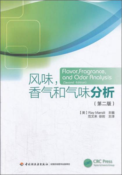 风味,香气和气味分析(第2版)
