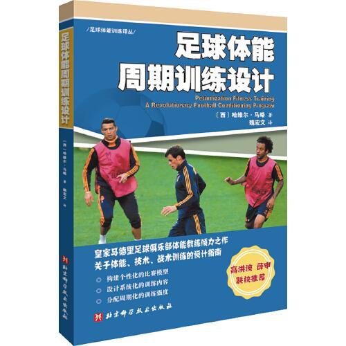 足球体能周期训练设计