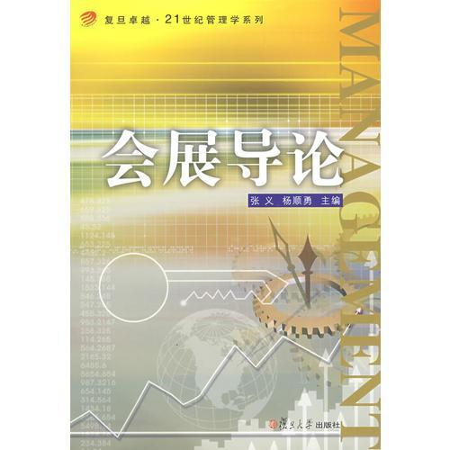 会展导论(复旦卓越.21世纪管理学系列)