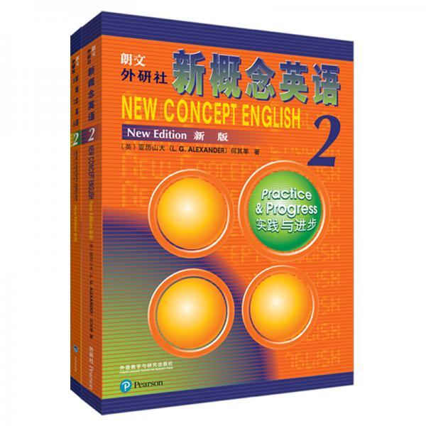 新概念英语2基础学习套装(学生用书+练习册)(套装共2册)