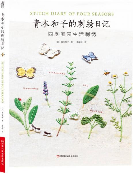 青木和子的刺绣日记