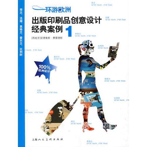 环游欧洲1:出版印刷品创意设计经典案例