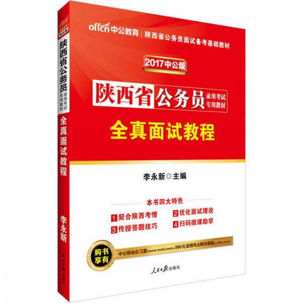 中公版·2017陕西省公务员录用考试专用教材:全真面试教程(二维码版)
