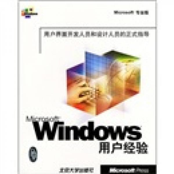 Microsoft Windows 用户经验