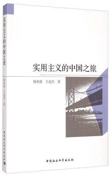 实用主义的中国之旅