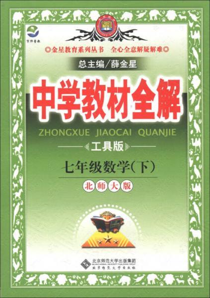金星教育系列丛书·中学教材全解:7年级数学(下)(北师大版)(工具版)