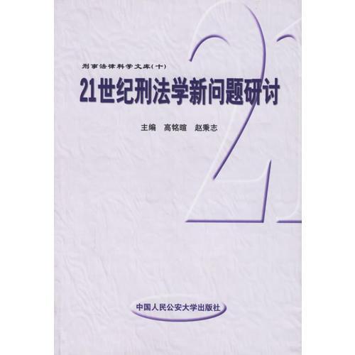 21世纪刑法学新问题研讨