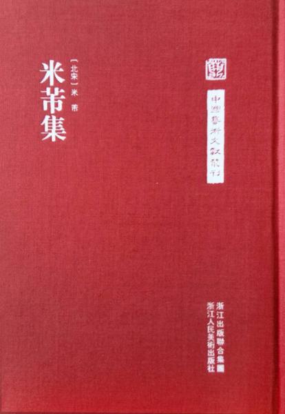 中国艺术文献丛刊:米芾集