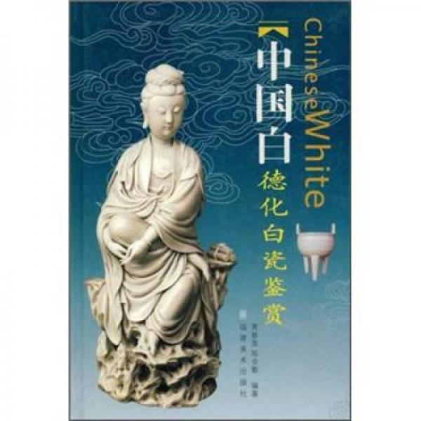 中国白:德化白瓷鉴赏