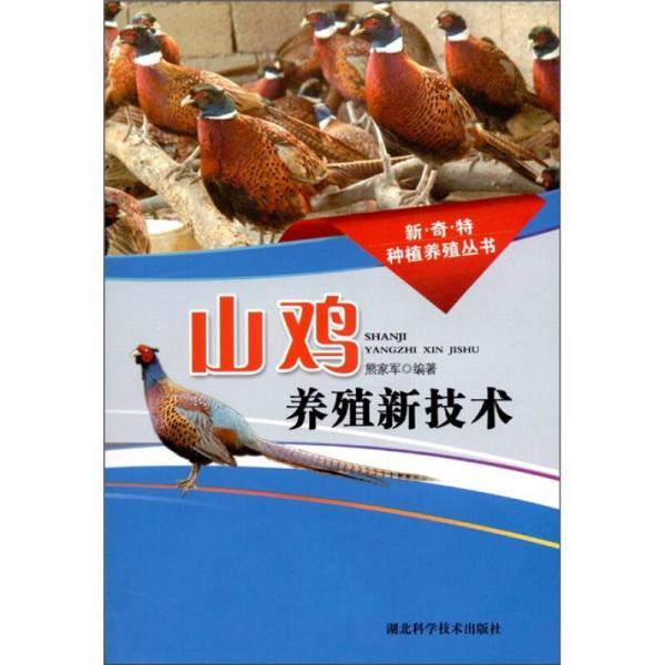 山鸡养殖新技术
