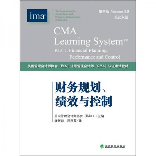 财务规划、绩效与控制《CMA考试教材PART1》(第3版)(英汉双语)