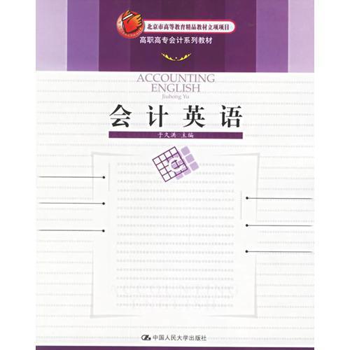 会计英语——高职高专会计系列教材
