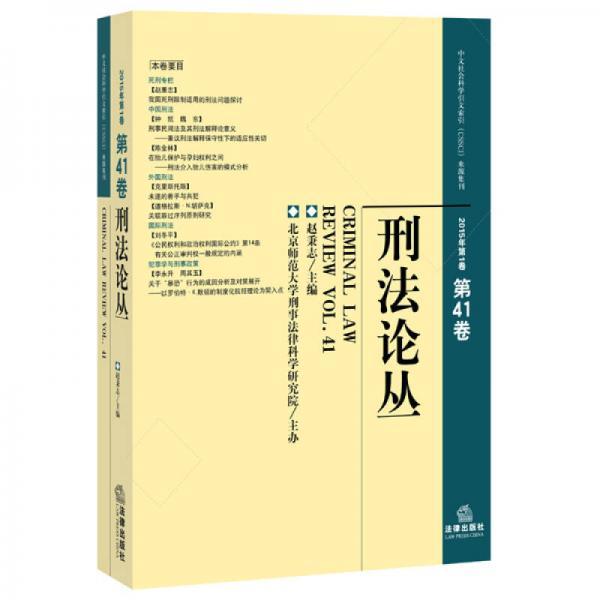 刑法论丛(2015年第1卷 总第41卷)