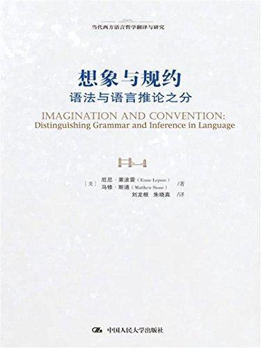 想象与规约(语法与语言推论之分)