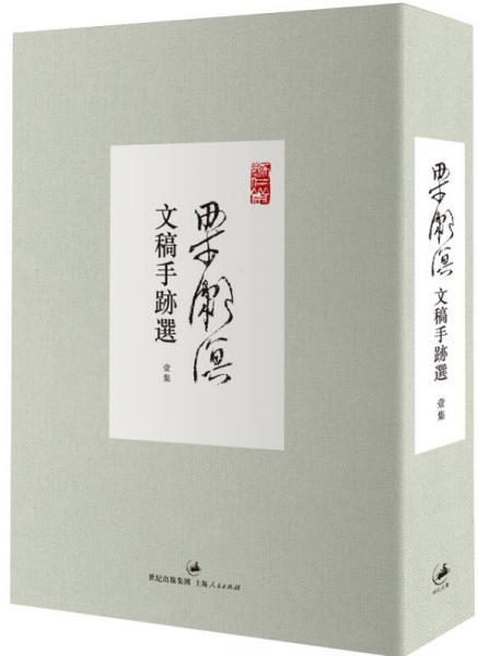 梁漱溟文稿手迹选