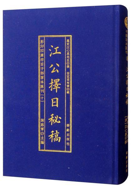 江公择日/影印四库存目子部善本汇刊10