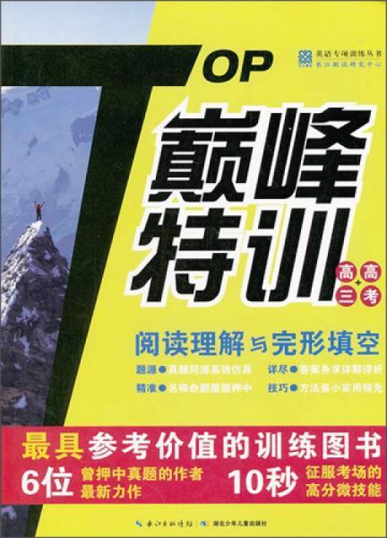 英语专项训练丛书:TOP巅峰特训阅读理解与完形填空(高3+高考)