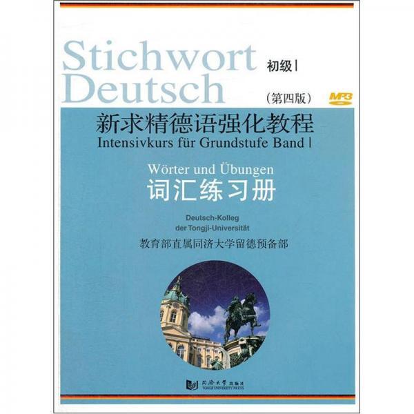 新求精德语强化教程 初级1 词汇练习册