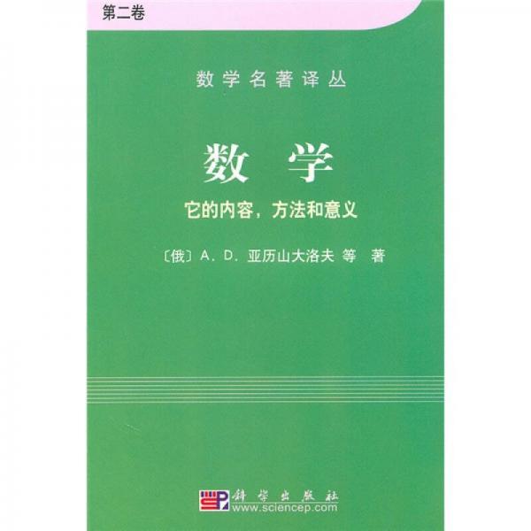 数学(第二卷)