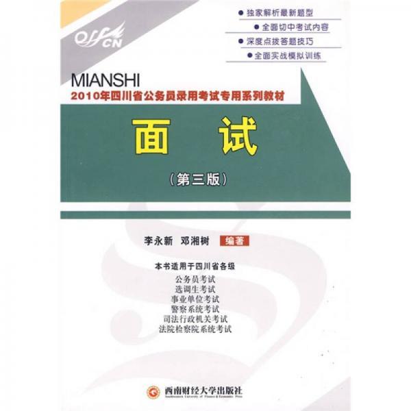 2010年四川省公务员录用考试专用系列教材:面试(第3版)