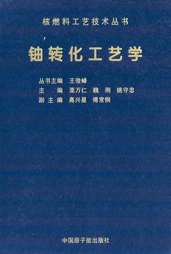 核燃料工艺技术丛书:铀转化工艺学