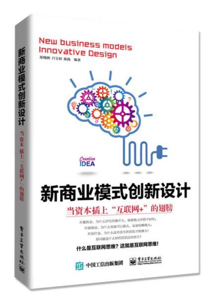"""新商业模式创新设计:当资本插上""""互联网+""""的翅膀"""