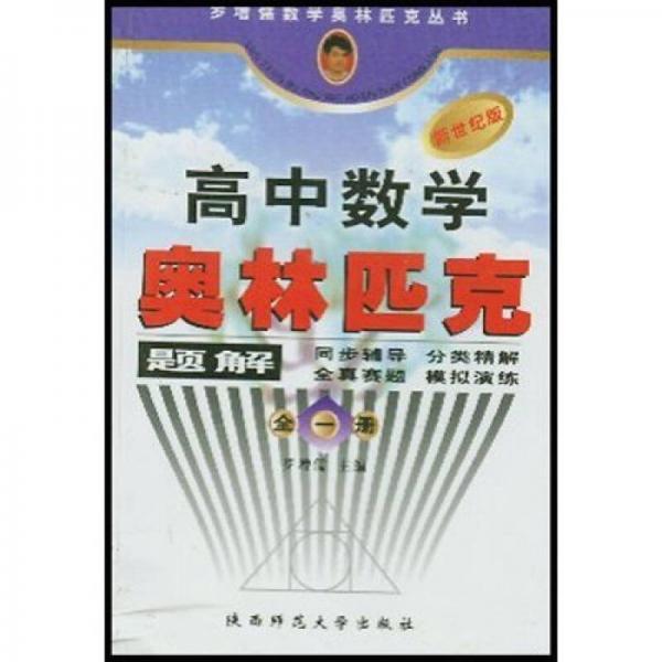 罗增儒数学奥林匹克丛书:高中数学奥林匹克题解(全1册)(新世纪版)
