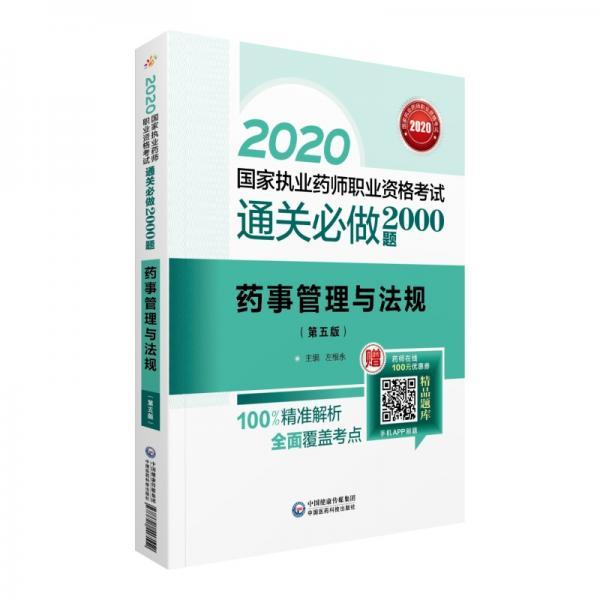 2020国家执业药师考试通关必做2000题药事管理与法规(第五版)