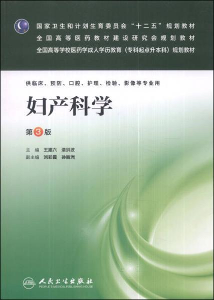 """妇产科学(第3版)/国家卫生和计划生育委员会""""十二五""""规划教材·全国高等医药教材建设研究会规划教材"""