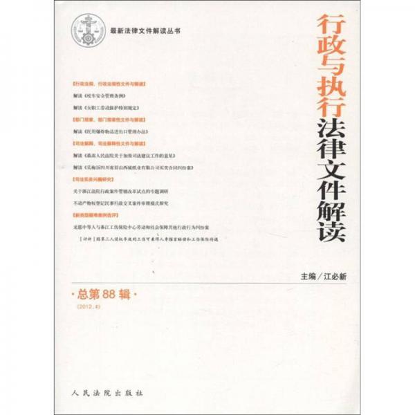 最新法律文件解读丛书:行政与执行法律文件解读(2012.4)(总第88辑)