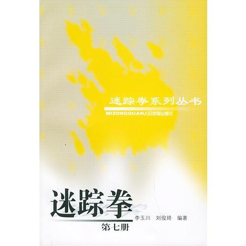 迷踪拳(第七册)(迷踪拳系列丛书)