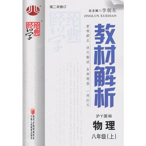 初中教材解析八年级物理-沪Y国标(沪粤版)-上册-二次修订