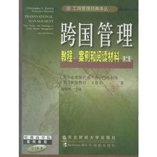 跨国管理: 教程 .案例和阅读材料(第2版)/工商管理经典译丛