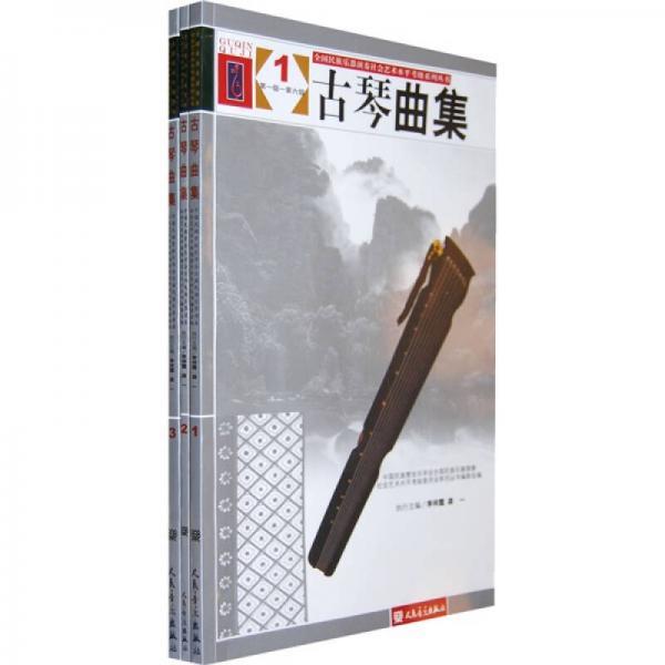 古琴曲集(全3册)